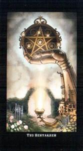Туз Пентаклей Викторианское Таро (Steampunk Tarot)