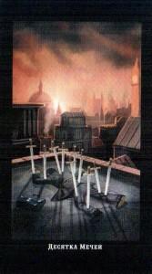 10 Масть Мечей Викторианское Таро (Steampunk Tarot)