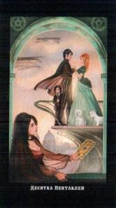 10 Пентаклей Викторианское Таро (Steampunk Tarot)