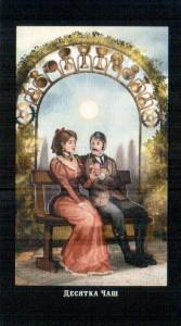 10 Чаш Викторианское Таро (Steampunk Tarot)