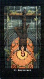 12 Аркан Повешенный Викторианское Таро (Steampunk Tarot)