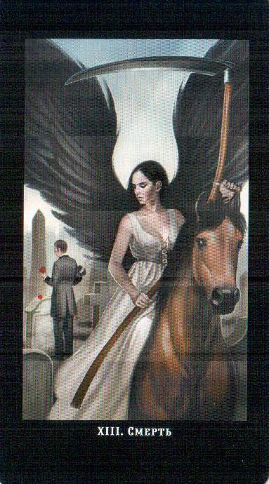 13 Аркан Смерть Викторианское Таро (Steampunk Tarot)