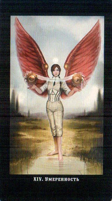 14 Аркан Умеренность Викторианское Таро (Steampunk Tarot)
