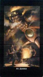 15 Аркан Дьявол Викторианское Таро (Steampunk Tarot)