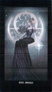17 Аркан Звезда Викторианское Таро (Steampunk Tarot)