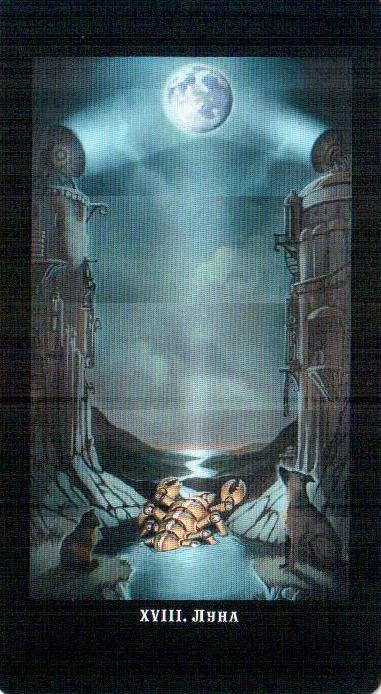 18 Аркан Луна Викторианское Таро (Steampunk Tarot)