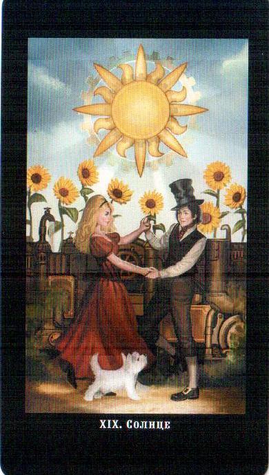 19 Аркан Солнце Викторианское Таро (Steampunk Tarot)
