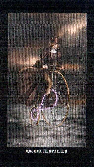 2 Пентаклей Викторианское Таро (Steampunk Tarot)