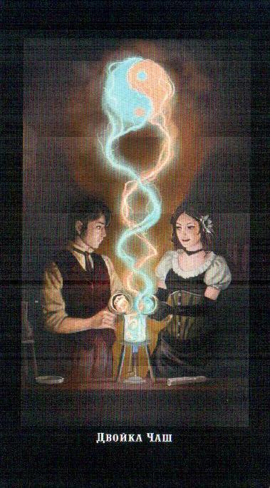 2 Чаш Викторианское Таро (Steampunk Tarot)