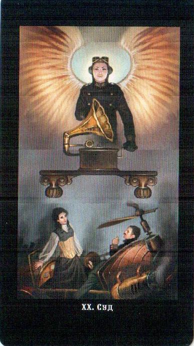 20 Аркан Суд Викторианское Таро (Steampunk Tarot)