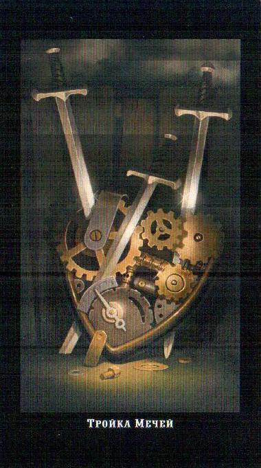 3 Масть Мечей Викторианское Таро (Steampunk Tarot)