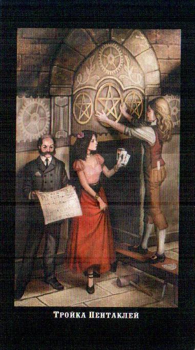 3 Пентаклей Викторианское Таро (Steampunk Tarot)