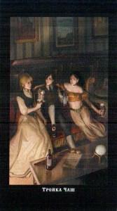 3 Чаш Викторианское Таро (Steampunk Tarot)
