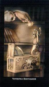 4 Пентаклей Викторианское Таро (Steampunk Tarot)