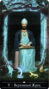 5 Аркан Верховный Жрец Серебряное Колдовское Таро