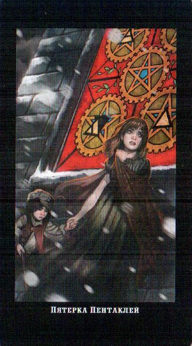 5 Пентаклей Викторианское Таро (Steampunk Tarot)