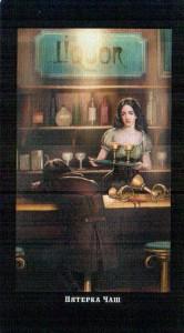 5 Чаш Викторианское Таро (Steampunk Tarot)
