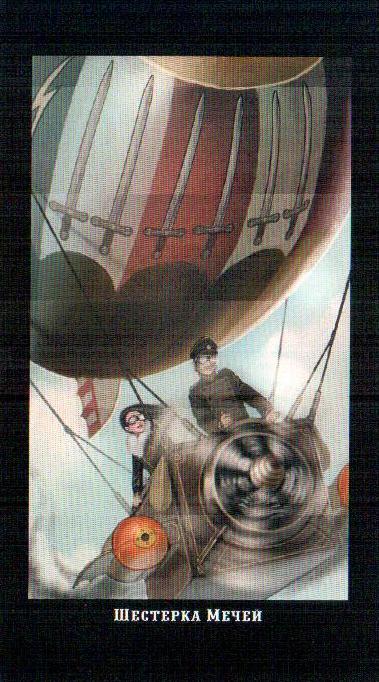 6 Масть Мечей Викторианское Таро (Steampunk Tarot)