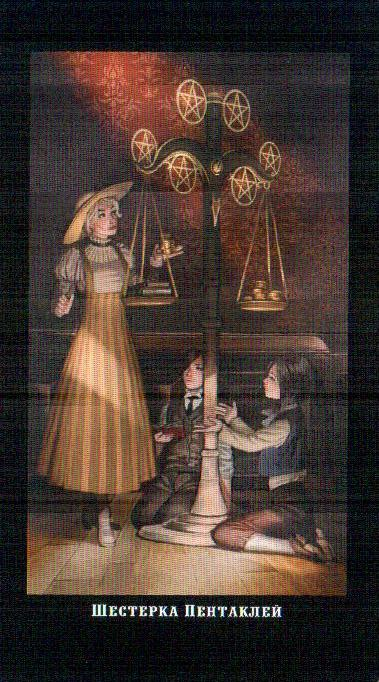 6 Пентаклей Викторианское Таро (Steampunk Tarot)