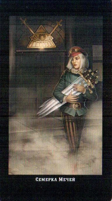 7 Масть Мечей Викторианское Таро (Steampunk Tarot)