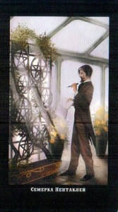 7 Пентаклей Викторианское Таро (Steampunk Tarot)