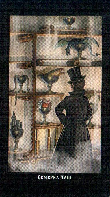 7 Чаш Викторианское Таро (Steampunk Tarot)