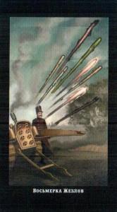 6 Жезлов Викторианское Таро (Steampunk Tarot)
