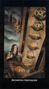 8 Пентаклей Викторианское Таро (Steampunk Tarot)