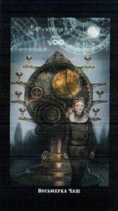 8 Чаш Викторианское Таро (Steampunk Tarot)