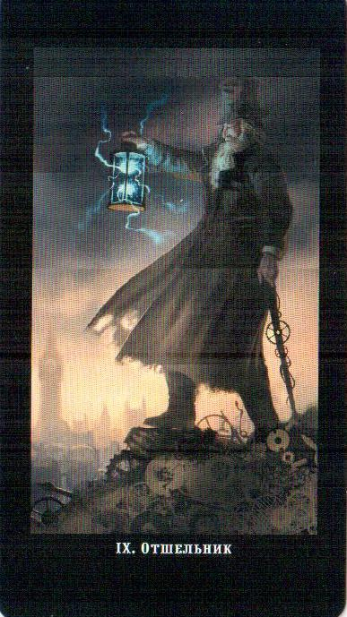 9 Аркан Отшельник Викторианское Таро (Steampunk Tarot)