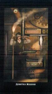 9 Жезлов Викторианское Таро (Steampunk Tarot)