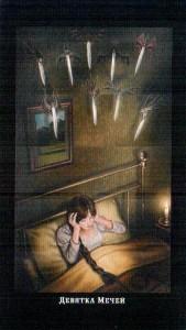 9 Масть Мечей Викторианское Таро (Steampunk Tarot)
