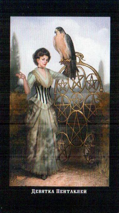 9 Пентаклей Викторианское Таро (Steampunk Tarot)