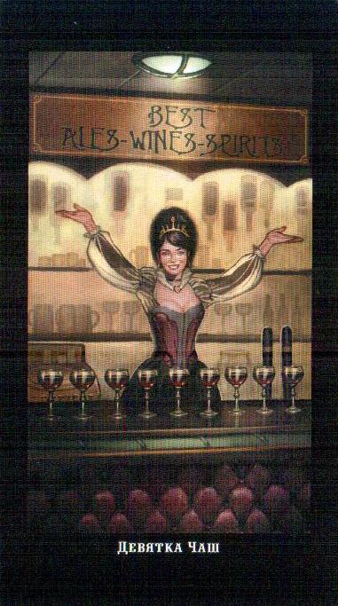 9 Чаш Викторианское Таро (Steampunk Tarot)