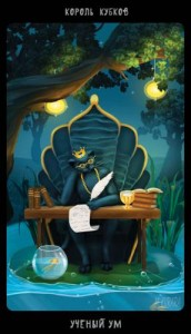 Король Кубков Таро Черных Котов