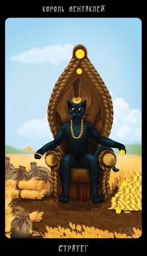 Король Пентаклей Таро Черных Котов