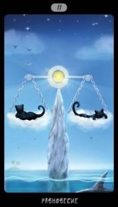 11 Равновесие Таро Черных Котов