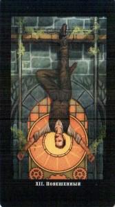 Значение 12 Аркана карта ПОВЕШЕННЫЙ - Викторианское Таро (Steampunk Tarot)