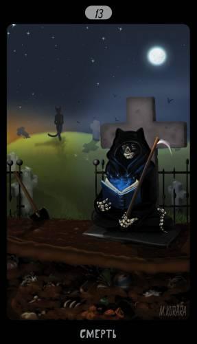 13 Смерть Таро Черных Котов