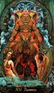 15 Дьявол Таро Иллюминатов