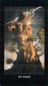 Значение 16 Аркана карта БАШНЯ - Викторианское Таро (Steampunk Tarot)