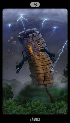 16 Башня Таро Черных Котов