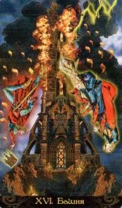 16 Башня Таро Иллюминатов
