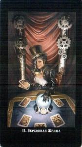 Значение 2 Аркана карта ВЕРХОВНАЯ ЖРИЦА  - Викторианское Таро (Steampunk Tarot)