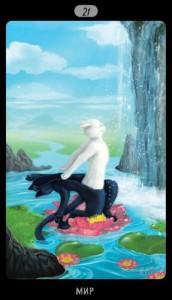 21 Мир Таро Черных Котов