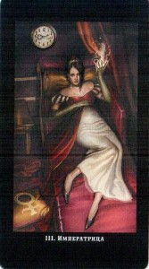 Значение 3 Аркана карта ИМПЕРАТРИЦА  - Викторианское Таро (Steampunk Tarot)