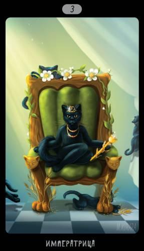 3 Императрица Таро Черных Котов