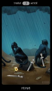 3 Мечей Таро Черных Котов