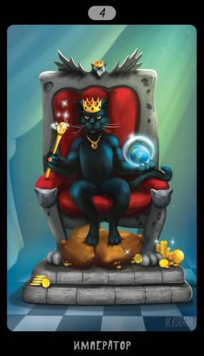 4 Император Таро Черных Котов