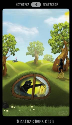 4 Пентаклей Таро Черных Котов